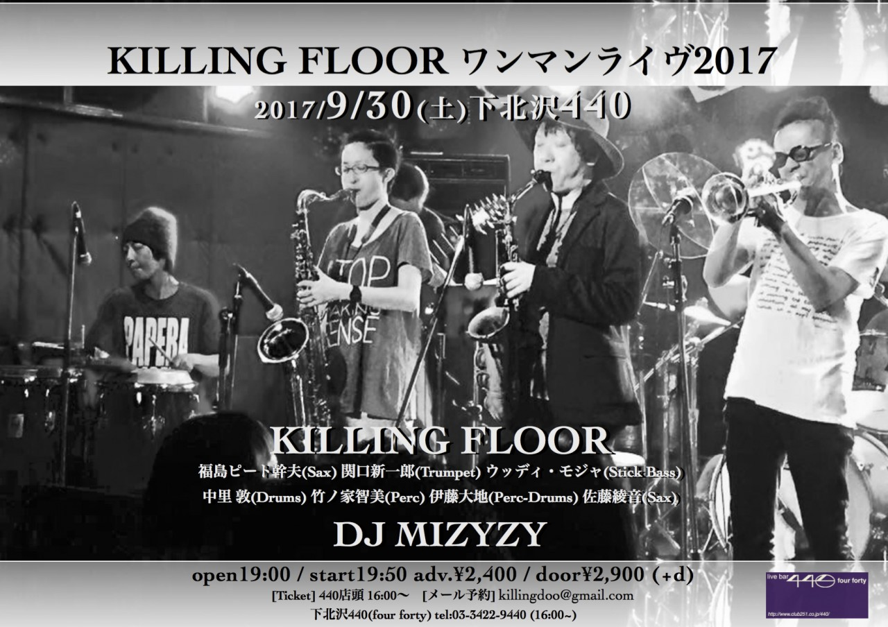 KILLING FLOOR ワンマンライヴ2017