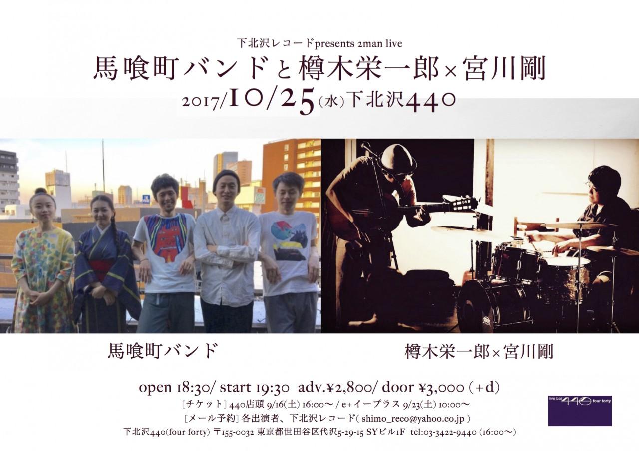 下北沢レコードpresents 2man Live「馬喰町バンドと樽木栄一郎×宮川剛」