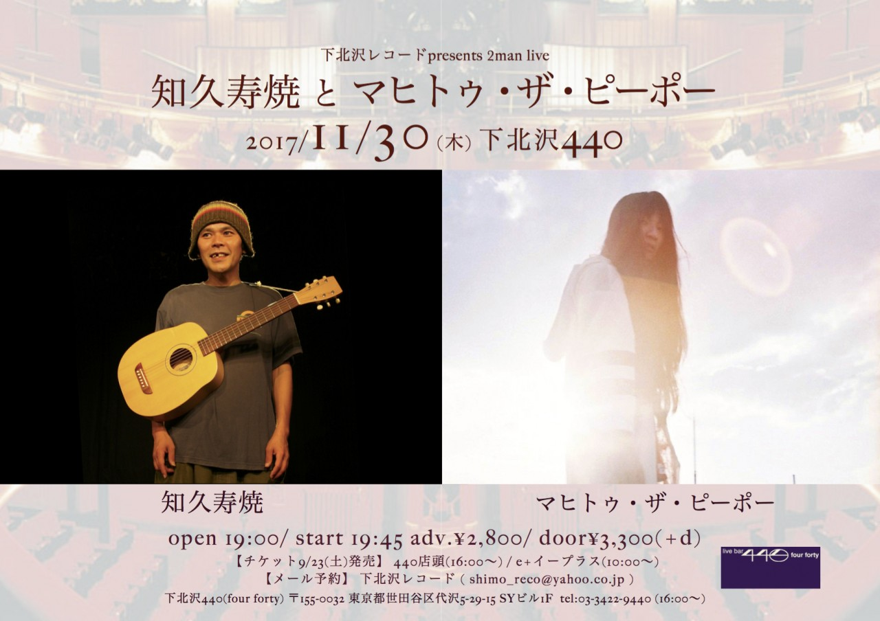 """下北沢レコードpresents 2man live """"知久寿焼 と マヒトゥ・ザ・ピーポー"""""""