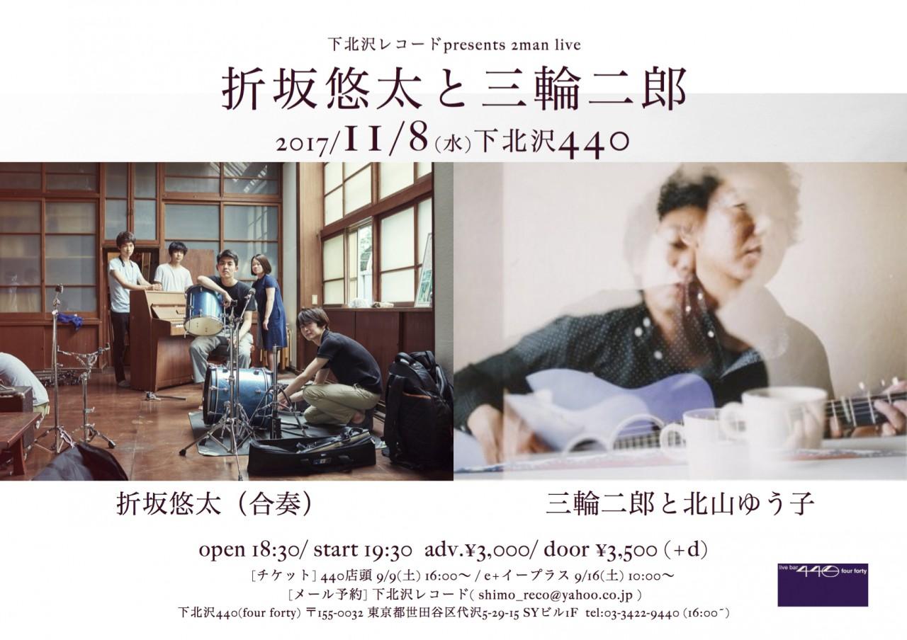 下北沢レコードpresents 2man live「折坂悠太と三輪二郎」