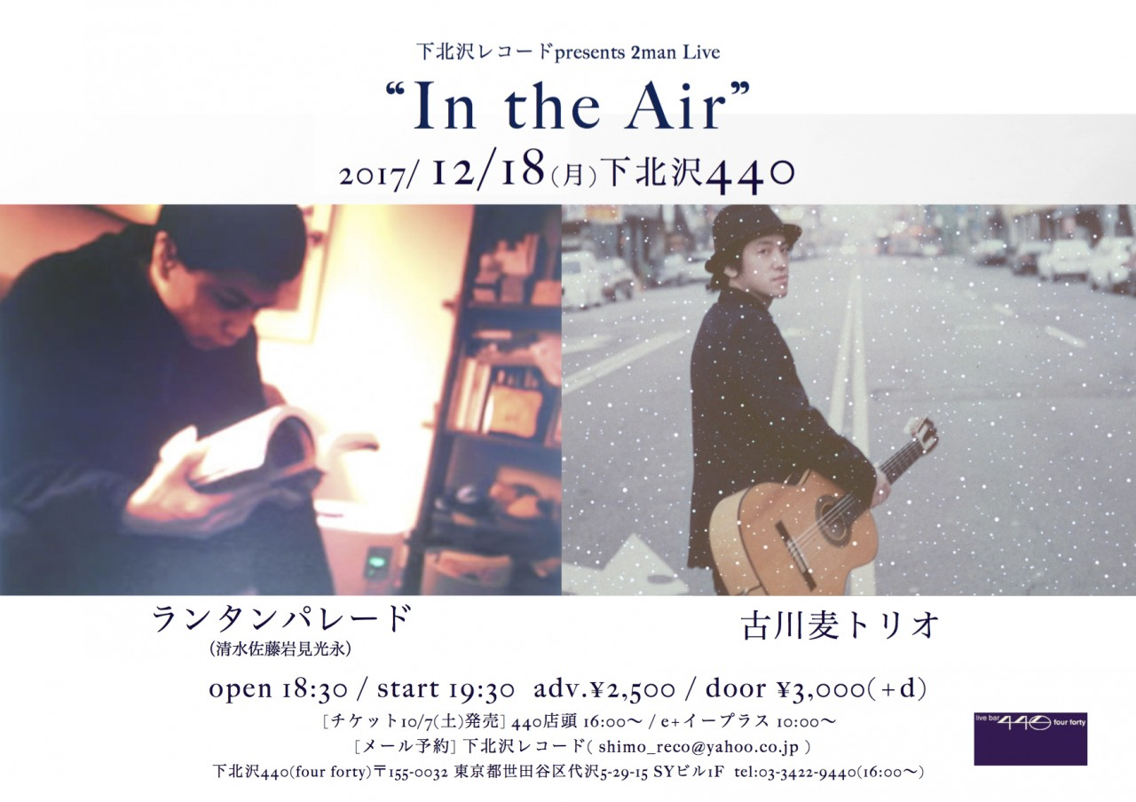"下北沢レコードpresents ""In the Air"""