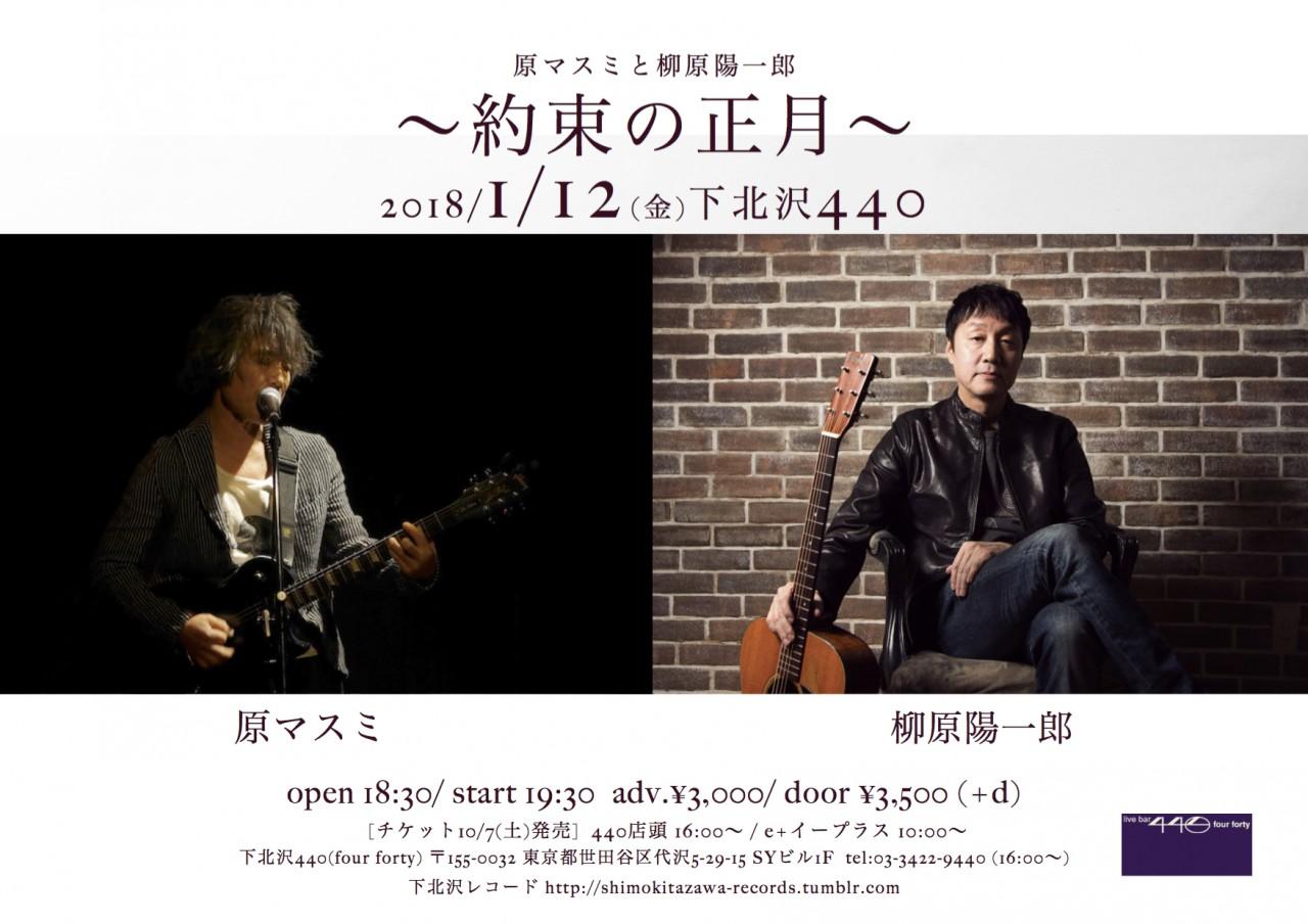 『原マスミと柳原陽一郎 〜約束の正月〜』