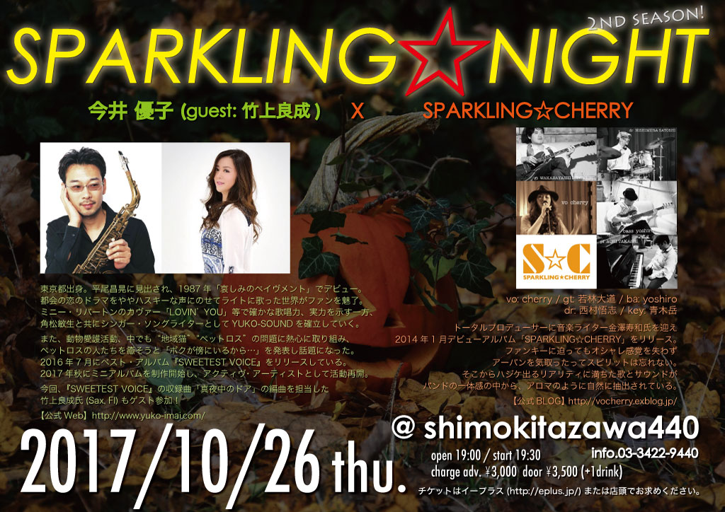 「SPARKLING☆NIGHT」