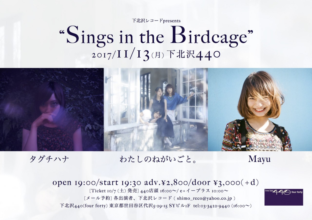 "下北沢レコードpresents ""Sings in the Birdcage"""