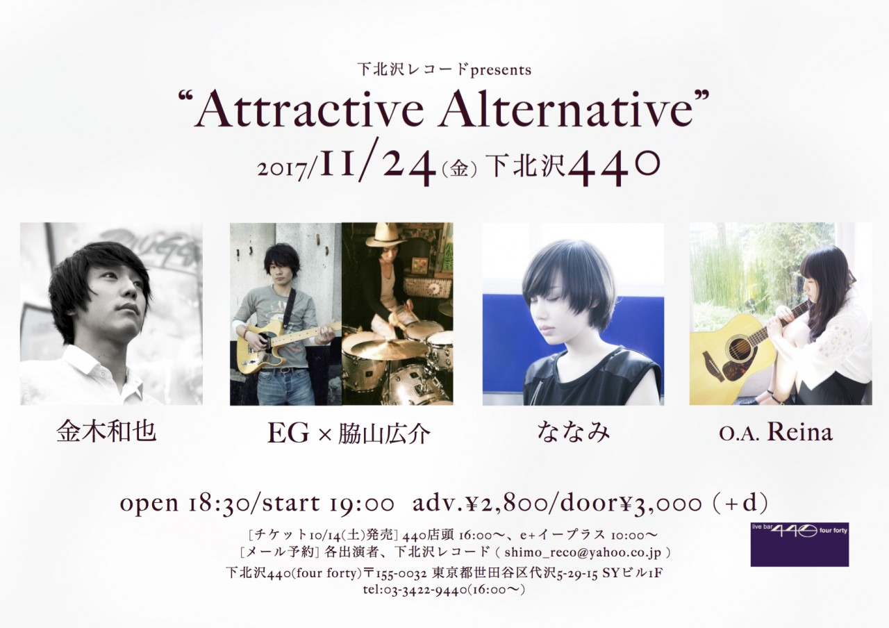 "下北沢レコードpresents""Attractive Alternative"""