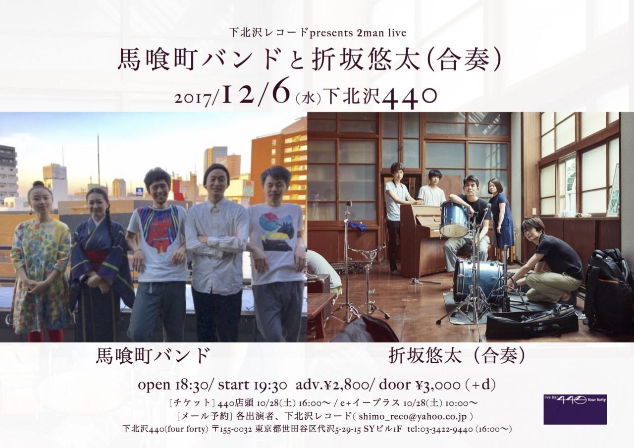 下北沢レコードpresents 2man Live「馬喰町バンドと折坂悠太(合奏)」