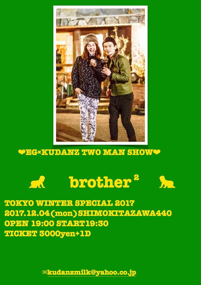 EG×KUDANZ TWO MAN SHOW『brother²~2017東京編~』