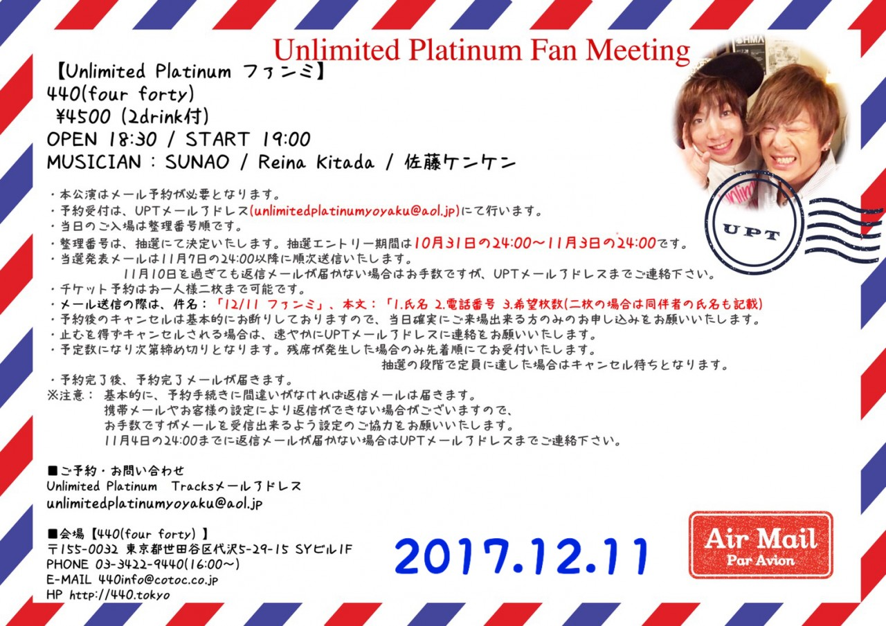 【Ulimited Platinum ファンミ】