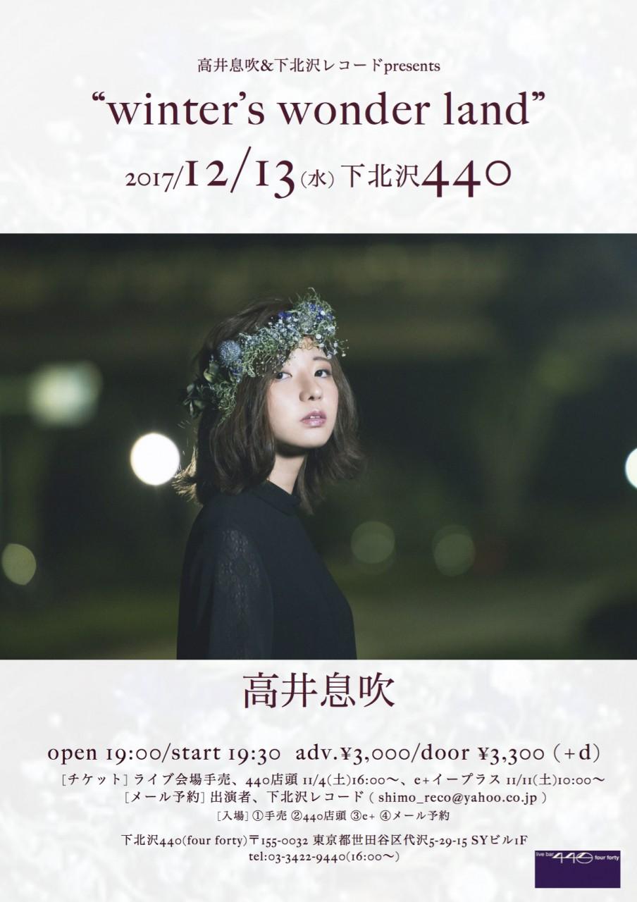 """高井息吹&下北沢レコードpresents """"winter's wonder land"""""""