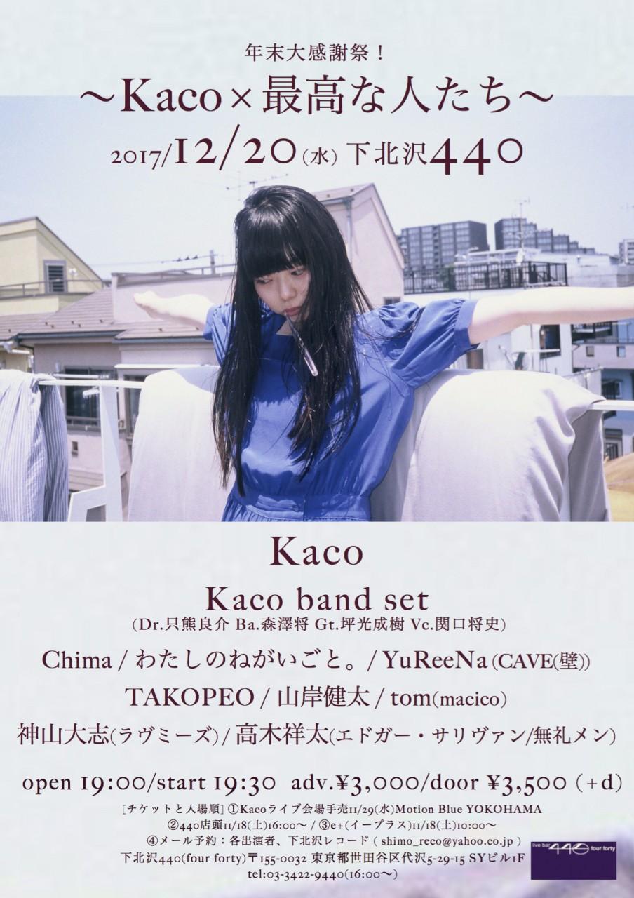 年末大感謝祭!〜Kaco×最高な人たち〜
