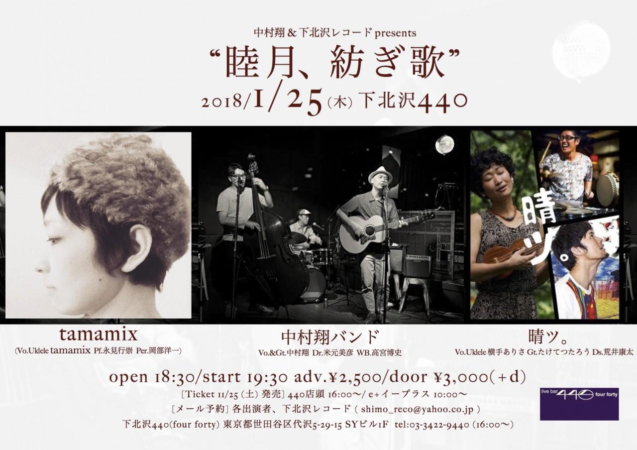 """中村翔&下北沢レコードpresents """"睦月、紡ぎ歌"""""""