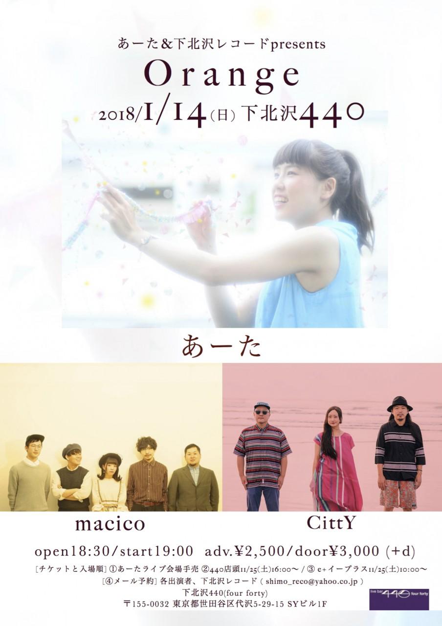 あーた & 下北沢レコードpresents「Orange」