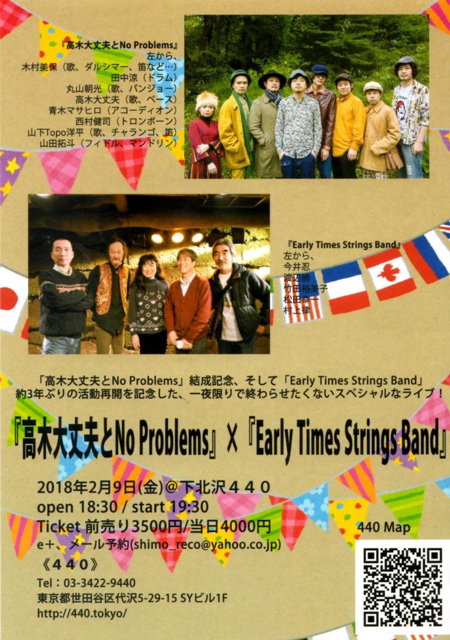 「高木大丈夫とNo Problems」結成記念、そして「Early Times Strings Band」約3年ぶりの活動再開を記念した、一夜限りで終わらせたくないスペシャルなライブ!