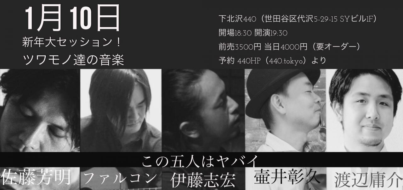 『新年大セッション!〜ツワモノ達の音楽〜』