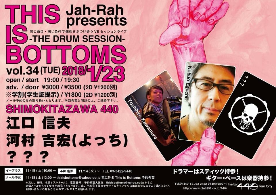 """Jah-Rah presents """"This is Bottoms"""" vol.34 〜The Drum Session〜"""