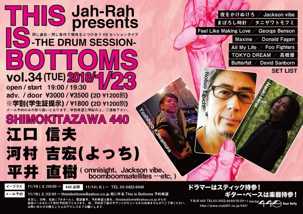 "Jah-Rah presents ""This is Bottoms"" vol.34 〜The Drum Session〜"