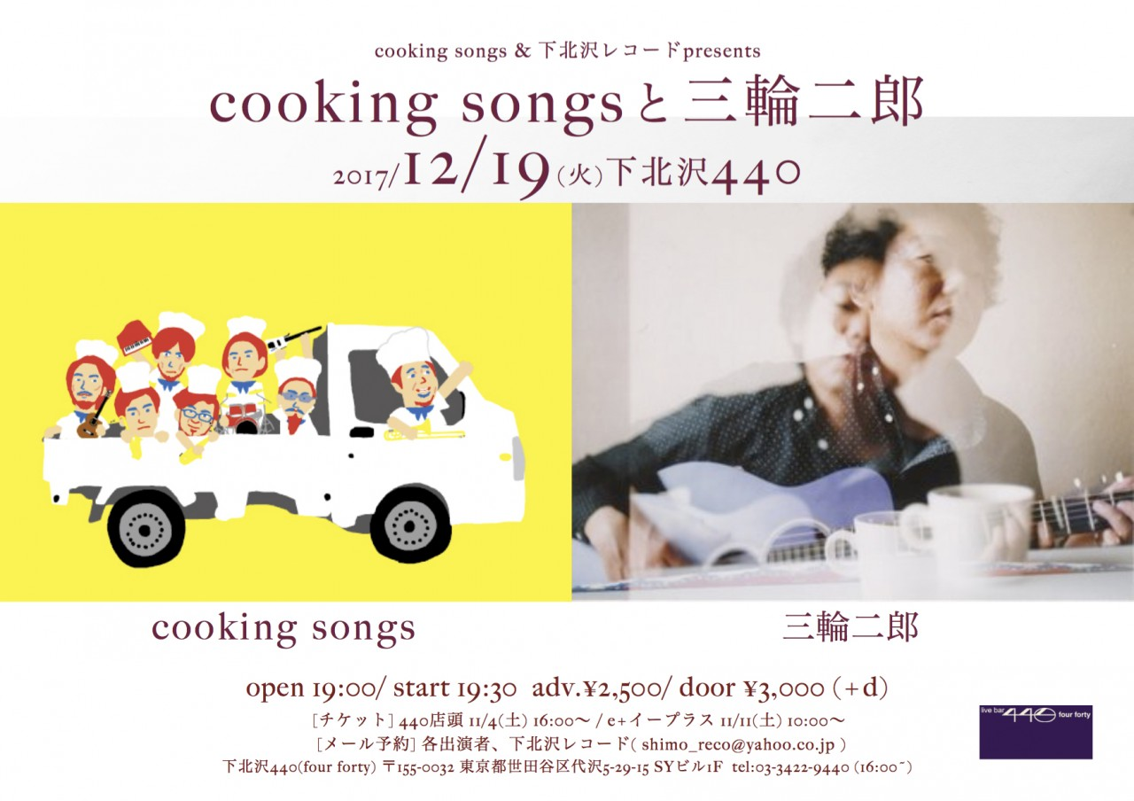 cooking songs & 下北沢レコードpresents『cooking songsと三輪二郎』
