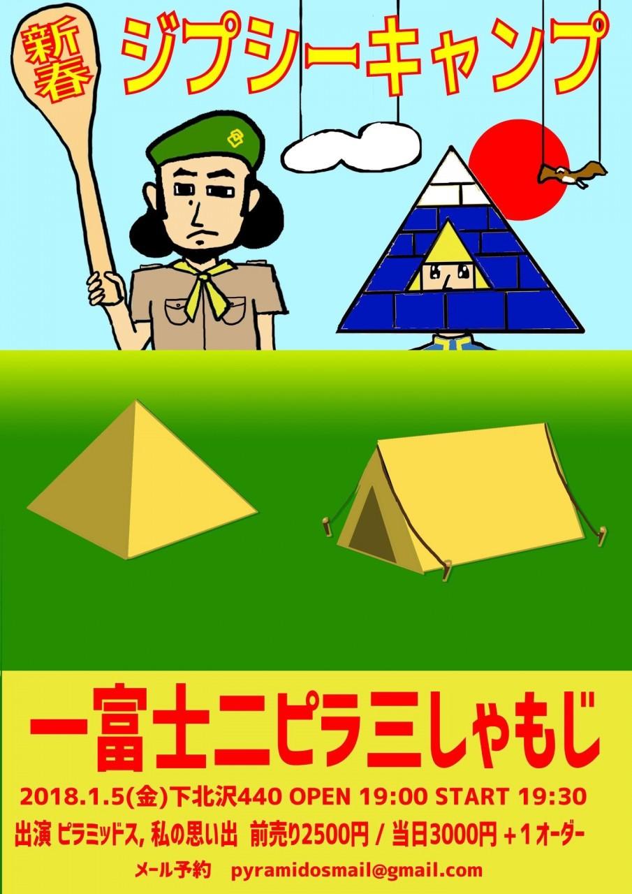新春ジプシーキャンプ『一富士 二ピラ 三しゃもじ』