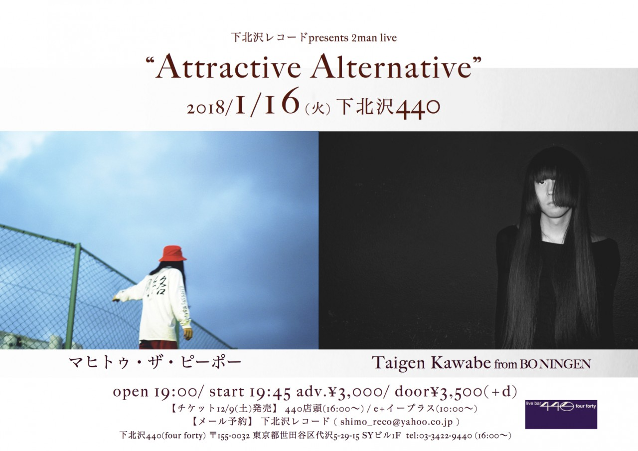 "下北沢レコードpresents 2man Live""Attractive Alternative"""