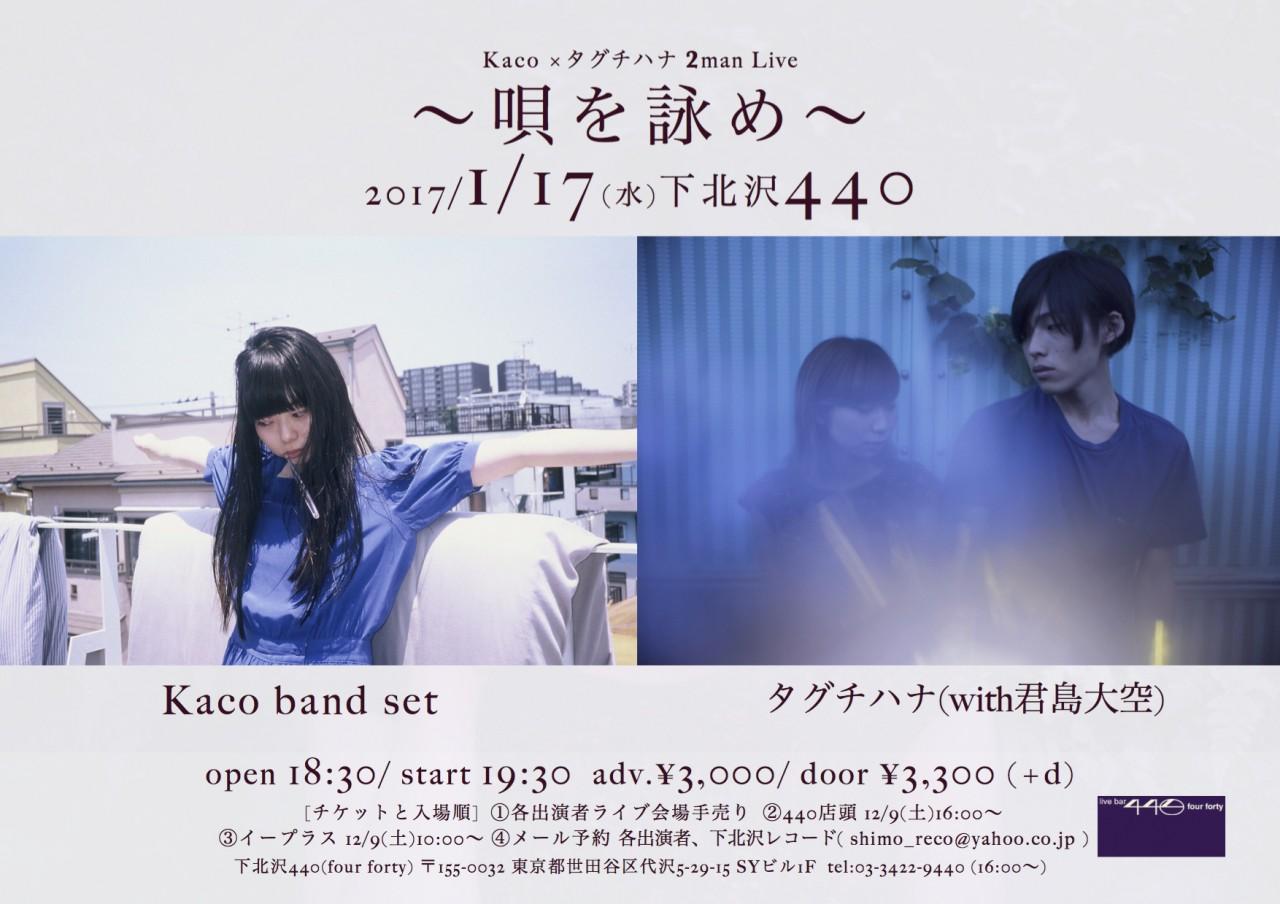 Kaco × タグチハナ 2man Live 〜唄を詠め〜