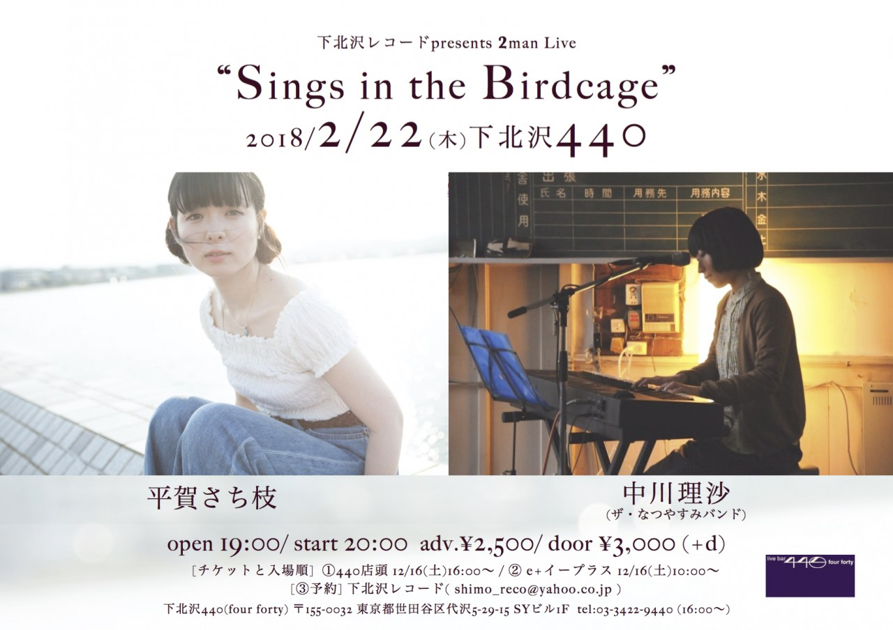 "下北沢レコードpresents 2man Live""Sings in the Birdcage"""