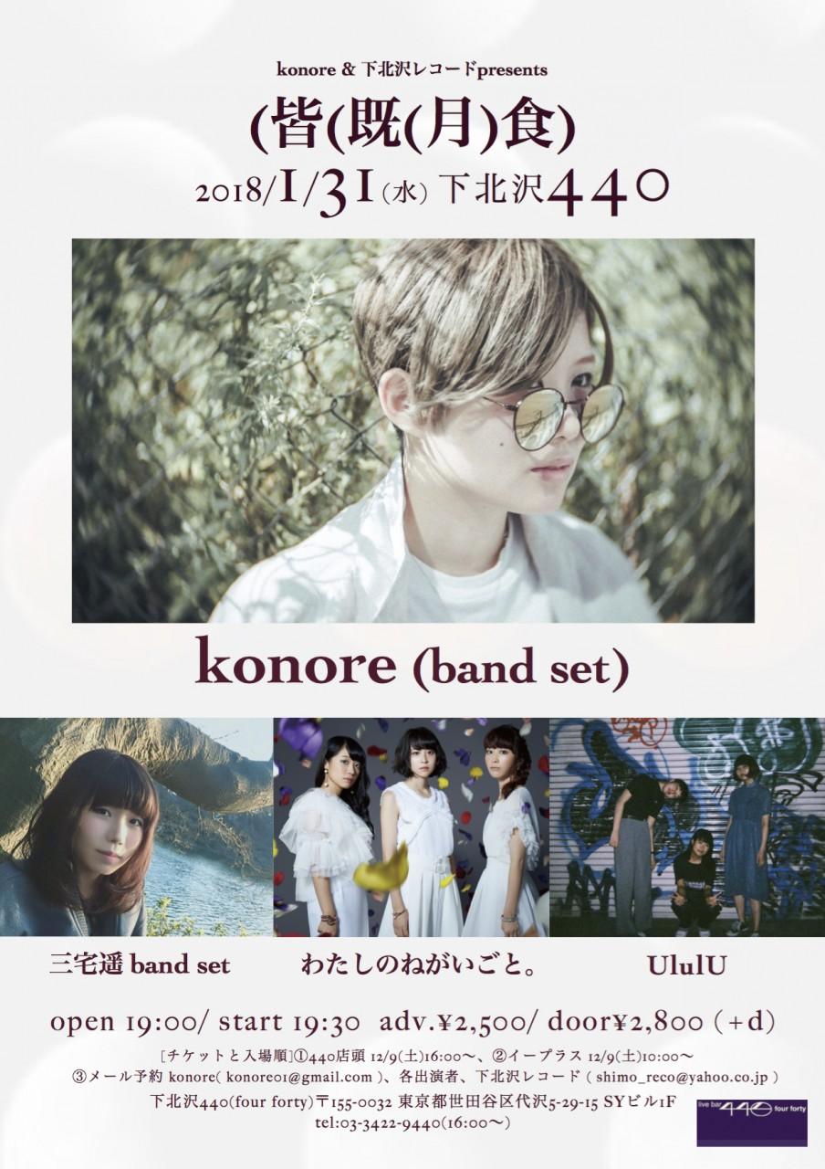 konore & 下北沢レコードpresents (皆(既(月)食)
