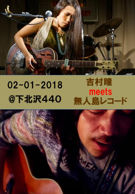 吉村瞳 meet 無人島レコード vol.1