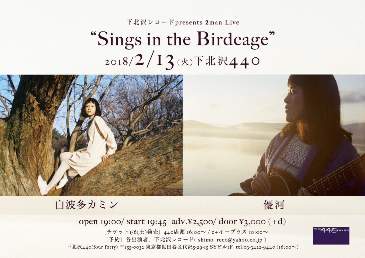 "下北沢レコードpresents 2man Live ""Sings in the Birdcage"""