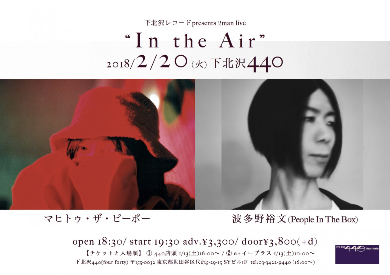 "下北沢レコードpresents 2man Live "" In the Air """