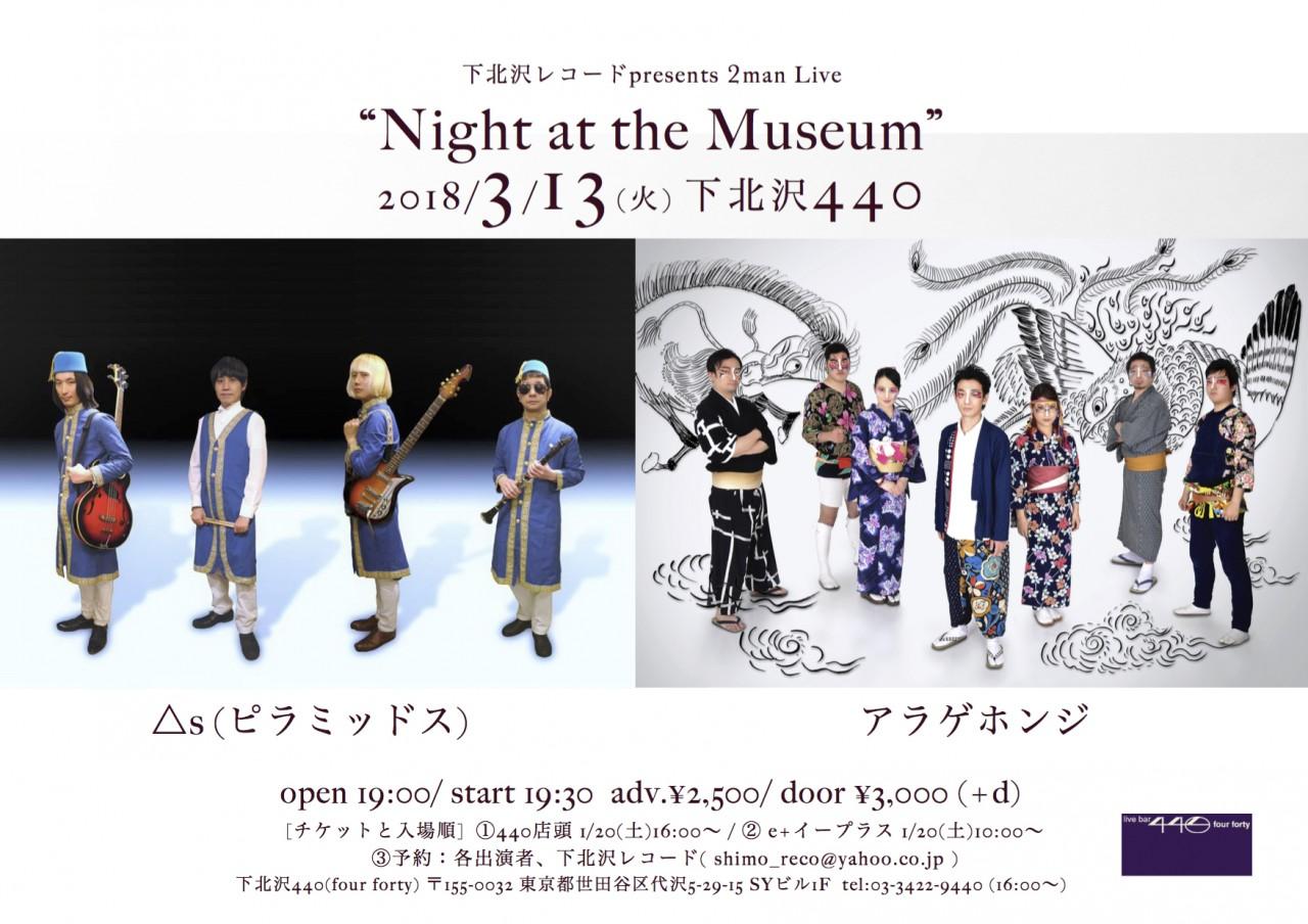 """下北沢レコードpresents 2man Live """"Night at the Museum"""""""