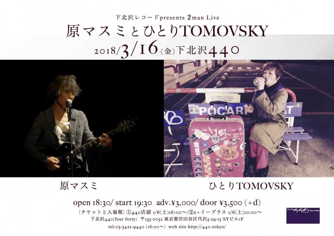 下北沢レコードpresents 2man Live『原マスミ と ひとりTOMOVSKY』
