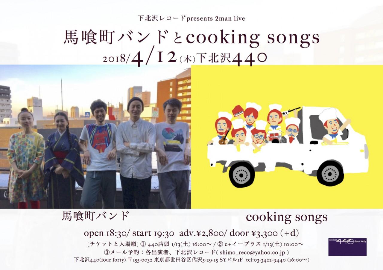 下北沢レコードpresents 2man Live 馬喰町バンド と cooking songs
