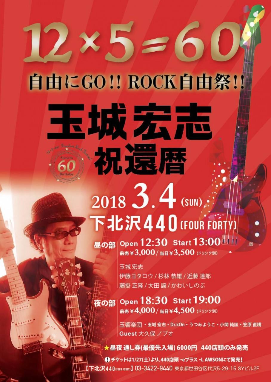 <12×5=60>自由にGO!!ROCK自由祭