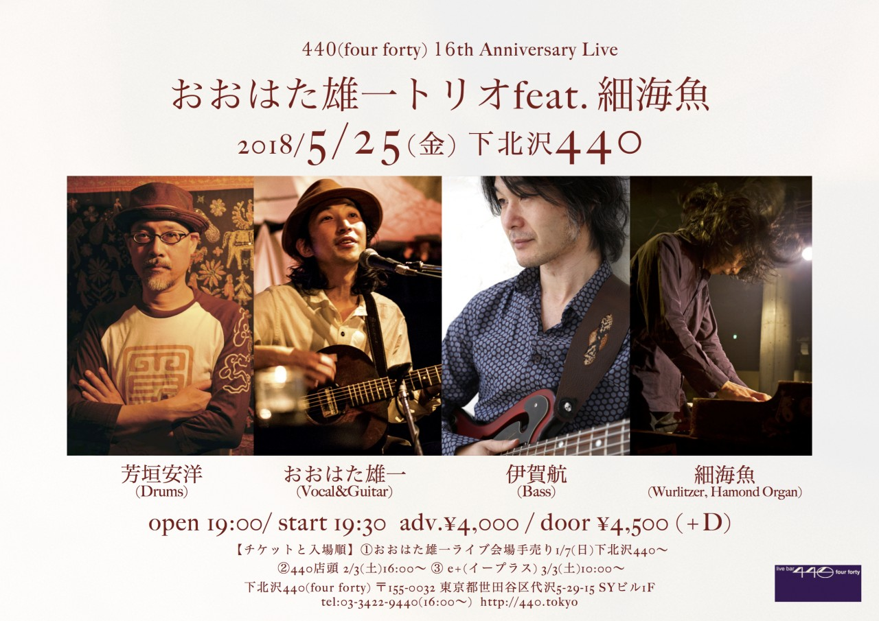 440(four forty) 16th Anniversary Live「おおはた雄一トリオ feat.細海魚」