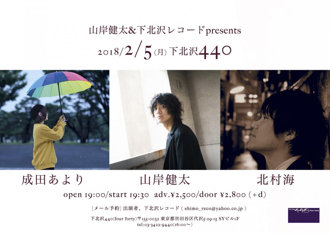 """山岸健太&下北沢レコードpresents """"small town talk"""""""