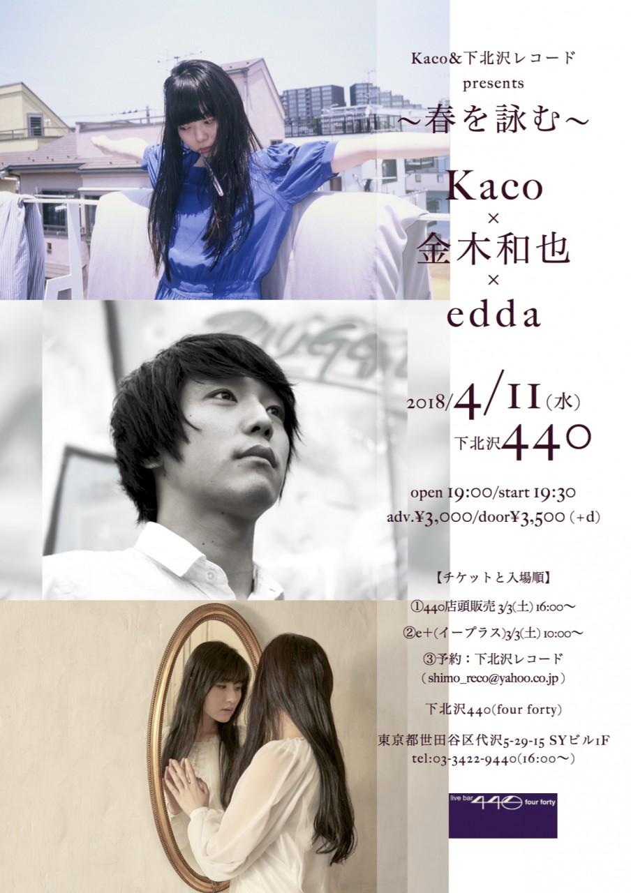 Kaco & 下北沢レコードpresents 〜春を詠む〜