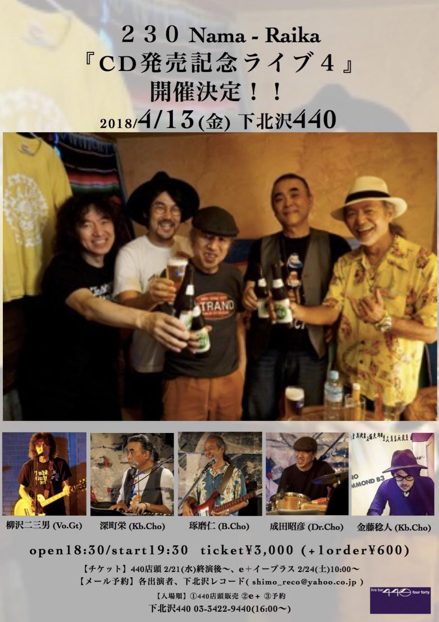 230 Nama - Raika 『 CD発売記念ライブ4 』