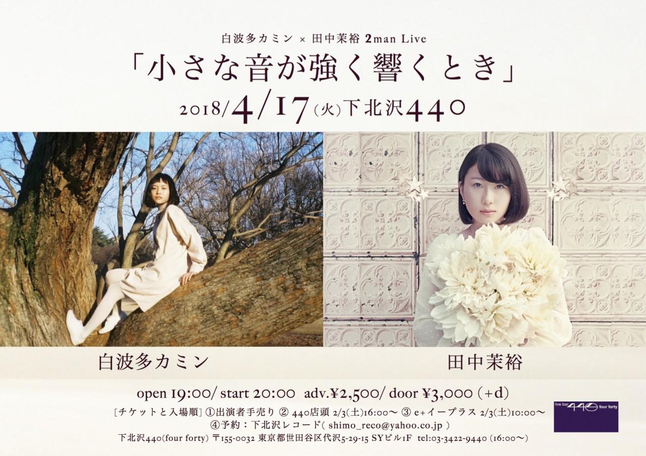 白波多カミン × 田中茉裕 2man Live「小さな音が強く響くとき」