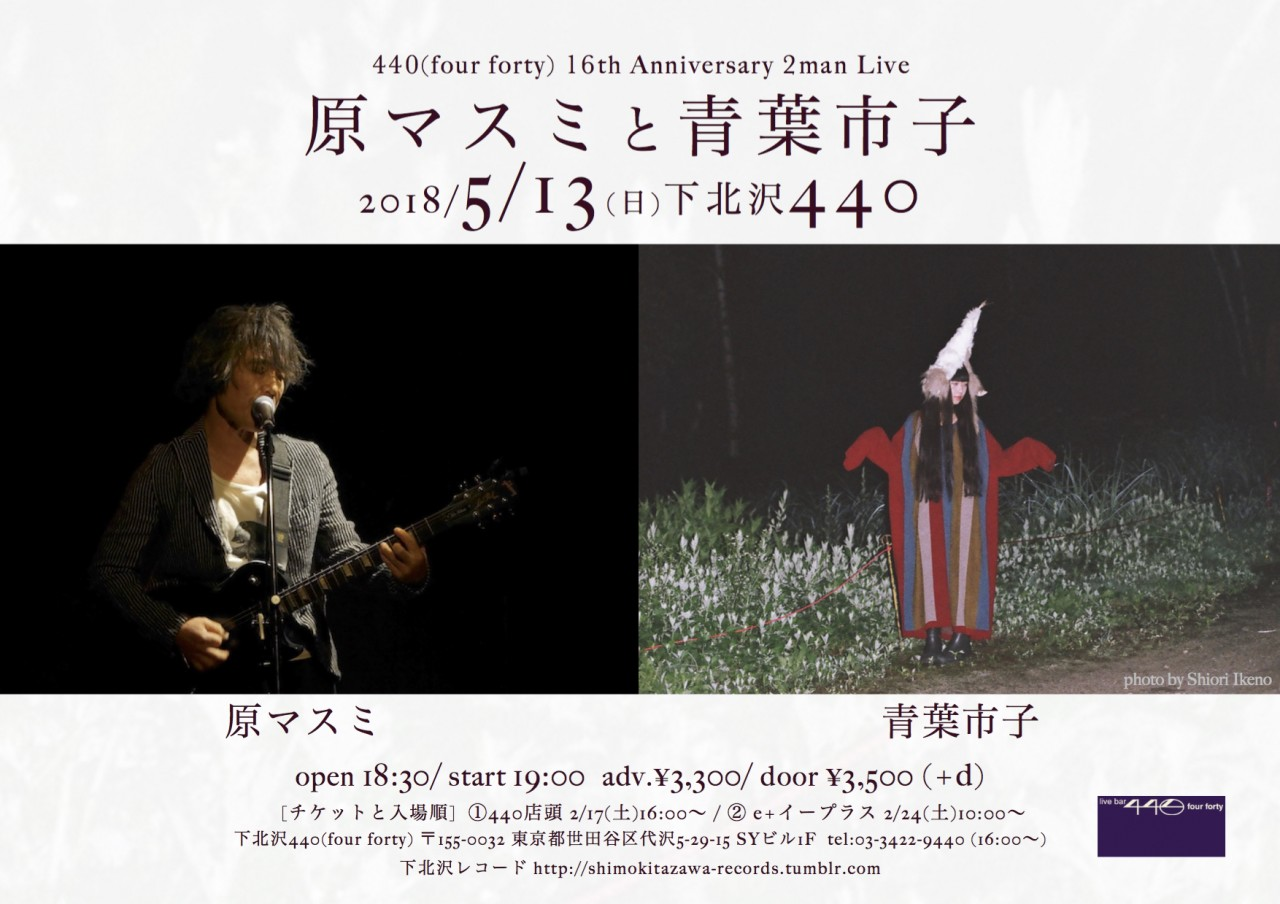 440(four forty) 16th Anniversary 2man Live『原マスミと青葉市子』presented by 下北沢レコード