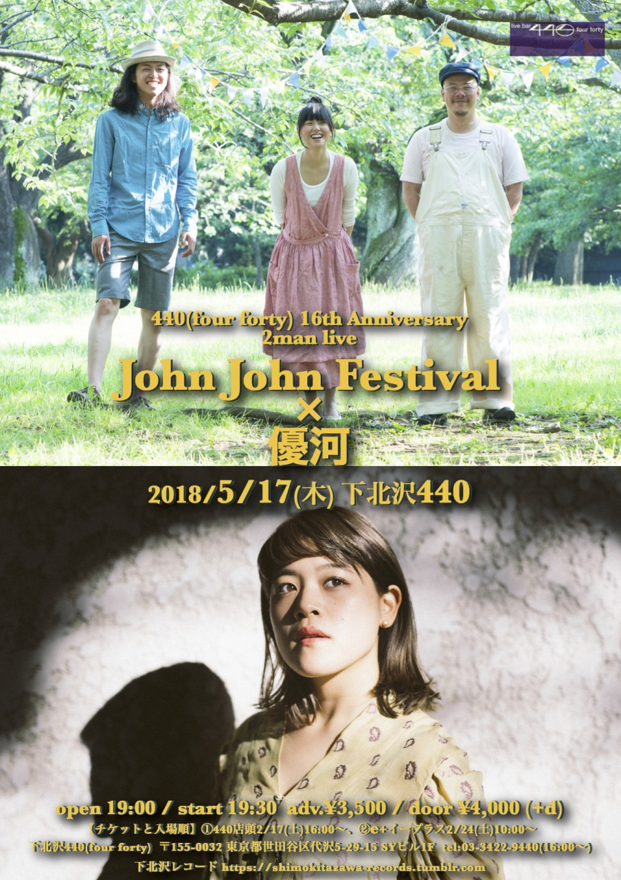 440(four forty) 16th Anniversary 2man Live『 John John Festival × 優河 』presented by 下北沢レコード