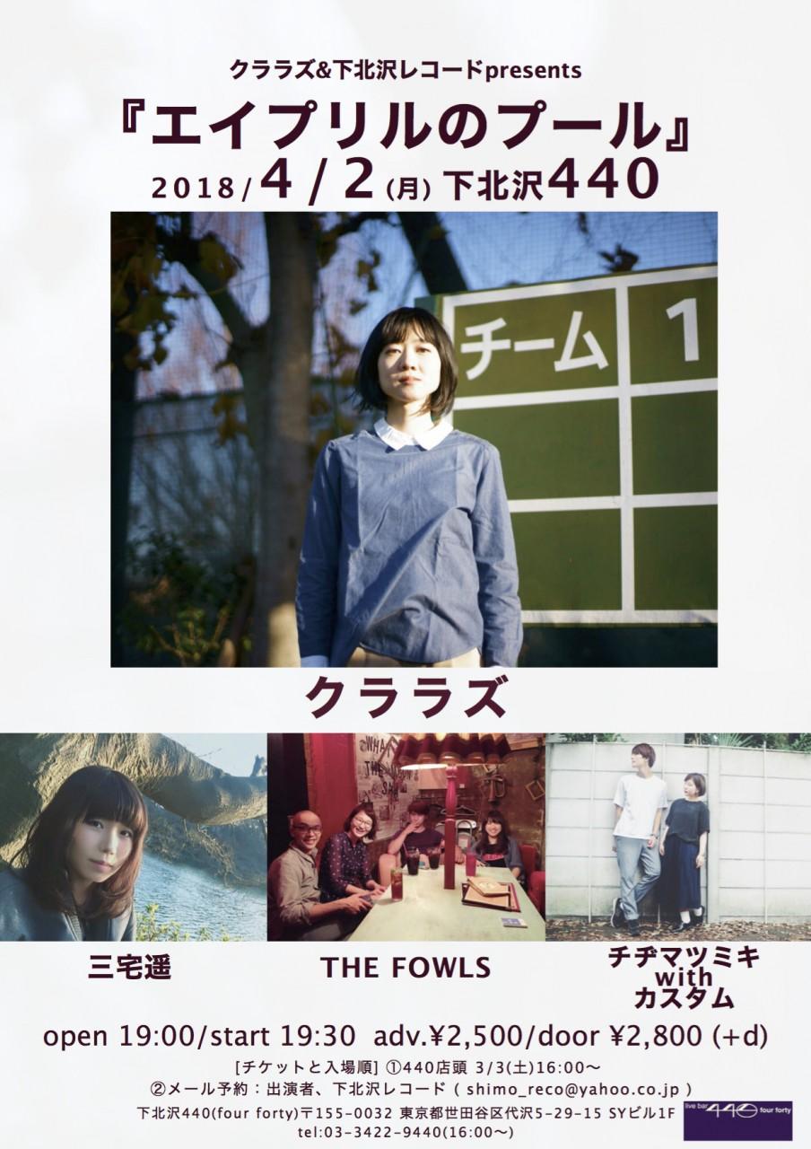 クララズ&下北沢レコードpresents『エイプリルのプール』