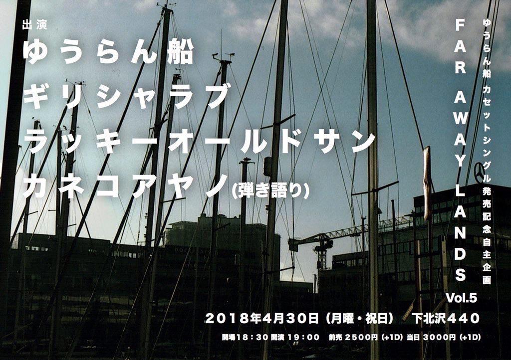ゆうらん船 カセットシングル発売記念自主企画「FAR AWAY LANDS Vol.5」