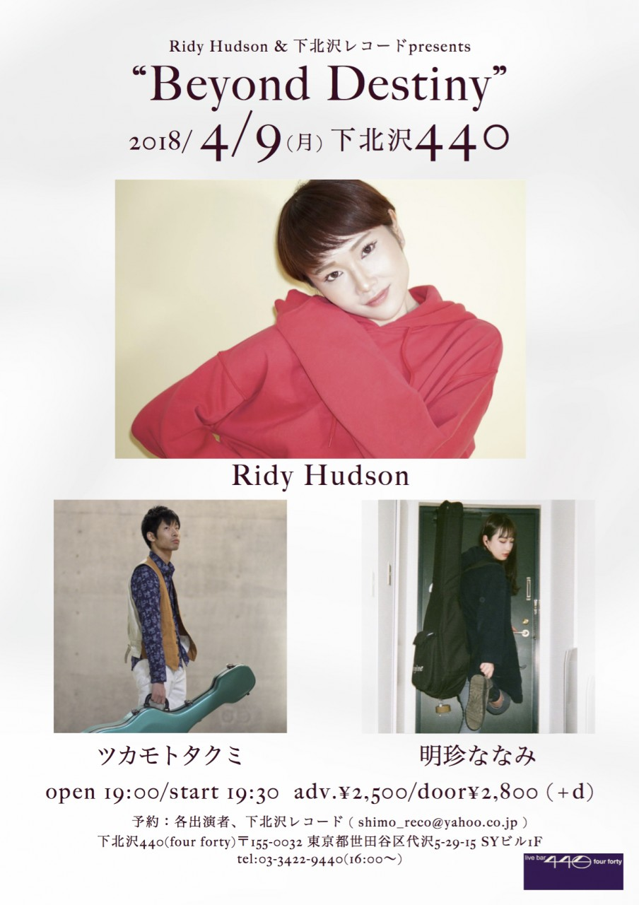 Ridy Hudson & 下北沢レコードpresents「Beyond Destiny」