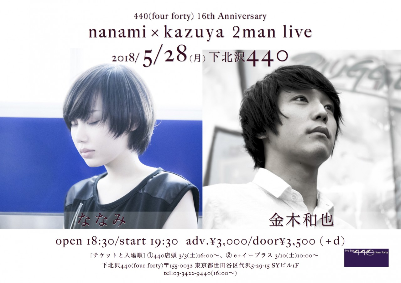440(four forty) 16th Anniversary nanami × kazuya 2man Live presented by 下北沢レコード