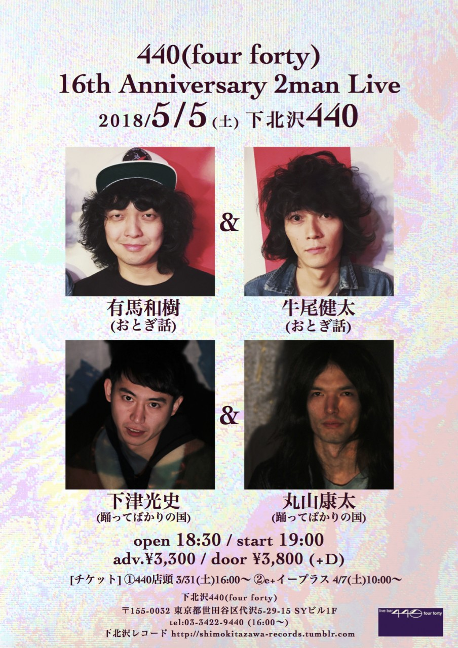 440(four forty) 16th Anniversary 2man Live presented by 下北沢レコード