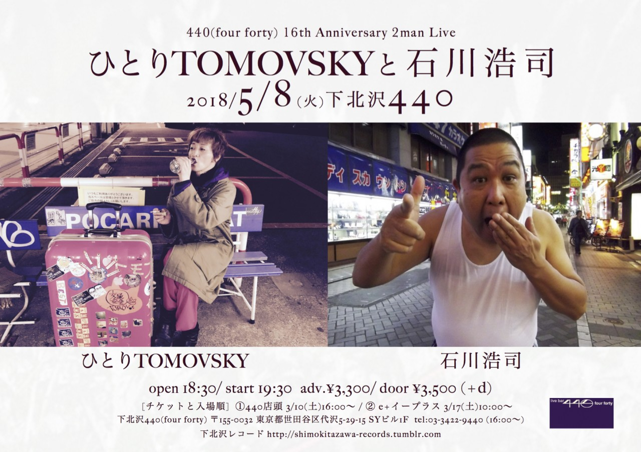 440(four forty) 16th Anniversary 2man Live『ひとりTOMOVSKYと石川浩司』presented by 下北沢レコード