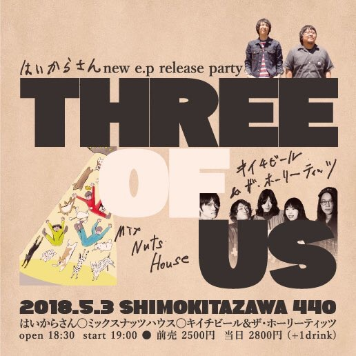 440(four forty) 16th Anniversary はいからさん new e.p release party【スリー オブ アス】
