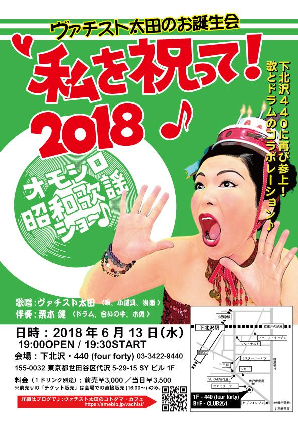 『〜ヴァチスト太田のお誕生日会〜 私を祝って!2018♪』       〜オモシロ昭和歌謡とドラムのコラボレーション♫〜