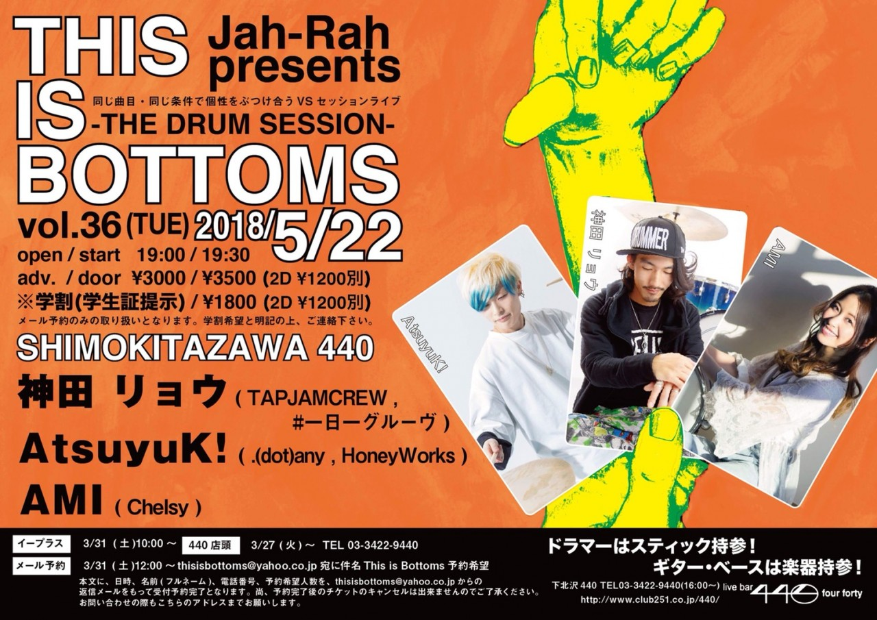 "Jah-Rah presents ""This is Bottoms vol.36"" ~The Drum Session~"