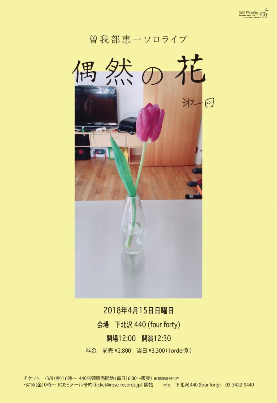 """<曽我部恵一ソロライブ """"偶然の花""""> @東京 下北沢 440 (four forty)"""